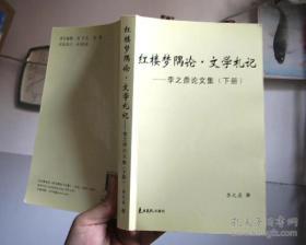 红楼梦隅论 文学札记-李之鼎论文集(上下2册)