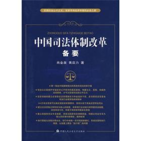 中国司法体制改革备要:实现社会公平正义完善市场经济环境的必由之路