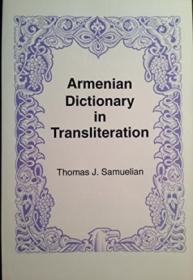 Armenian Dictionary In Transliteration: Western Pronunciation : Armenian-english English-armenian