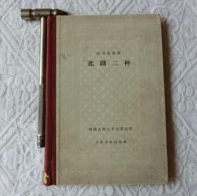 欧里庇得斯悲剧二种【网格精装本】1959年2印