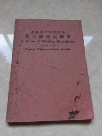上海西门妇孺医院   实用护病法纲要  民国三十八年