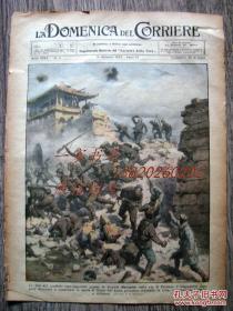 1933年1月15日意大利原版老报纸—日军利用炮火攻破山海关城墙