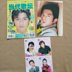 当代歌坛 2000年第1期 封面谢霆锋 (有海报)