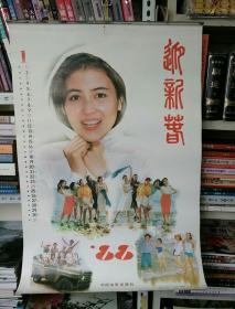 名星挂历(迎新春)1988年全12张