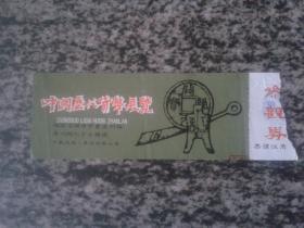 门券 中国历代货币展览泉州开元寺
