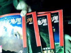 中国国家地理2003年  7     10    12   3本合售  差不多九品    P9