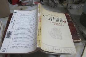 韦千里命理作品集:六壬占卜讲义(6)——最玄奥的术数之最简明的珍本 【残本,到268页,后面十几页被撕,见图】