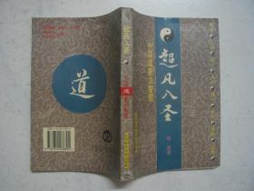 超凡入圣--中国道家大智慧(培真著) 品佳,内页无任何涂画