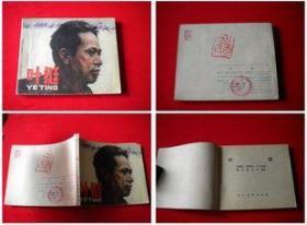 《叶挺》。人美1982.6一版一印57万册,,1519号,连环画