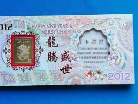 【少见】2012【龙】年镶嵌、  精美镀金【贺岁卡】 (人行 南昌造币厂)制造