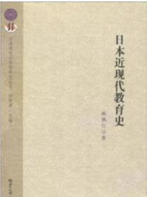 【全新正版】日本近现代教育史