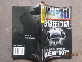 全球《反恐特种部队》《反恐在行动》2本合售