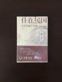 住在民国:北京房地产旧事