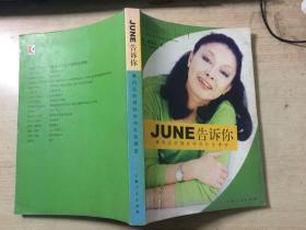 JUNE告诉你-雅玛达的国际时尚礼仪课堂(美 琼·雅玛达著)中英文对照 正版原版一版一印