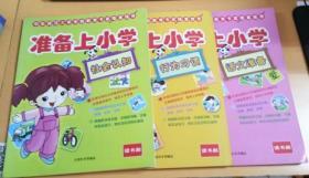 华东师范大学学前教育专家隆重推荐:准备上小学(社会认知、行为习惯、语文准备、英语准备)合售4本