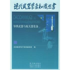 导弹武器与航天器装备——现代武器装备知识丛书