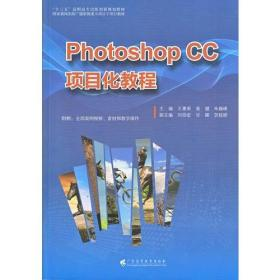 Photoshop CC项目化教程