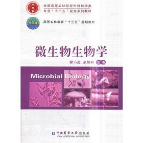 微生物生物学