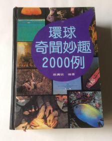 环球奇闻妙趣2000例