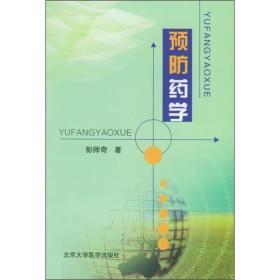 【二手包邮】预防药学 彭师奇著 北京大学医学出版社