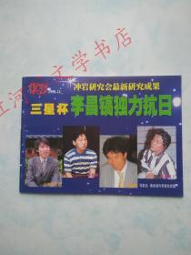 围棋书:棋艺小册子·1999.11期··李昌镐独力抗日 冲岩研究会最新研究成果