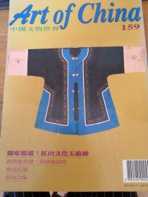 中国文物世界 159
