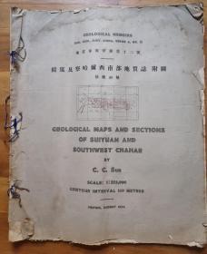 1934年《地质专报甲种第十二号:绥远及察哈尔西南部地质志附图》,2开本
