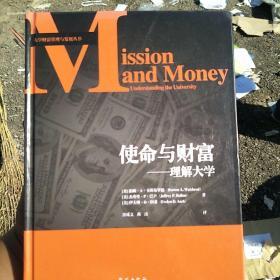 使命与财富:理解大学