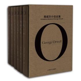 奥威尔小说全集(6册)