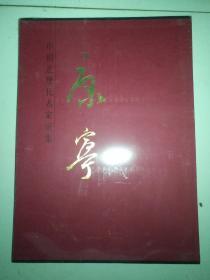 中国近现代名家画集 【康宁】精装一版一印  3公斤  未开封