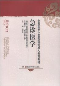 急诊医学 邵念方 山东中医学大学 湖南科技出版社 9787535735201