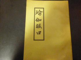佛教古籍书籍:瑜伽燄口