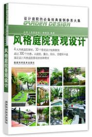 风格庭院景观设计