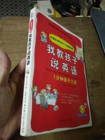 我教孩子说英语(附光盘1张)-正版