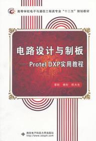 电路设计与制板——Protel DXP 实用教程 9787560614601 李