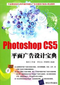 Photoshop CS5平面广告设计宝典 9787302248675 智丰工作室
