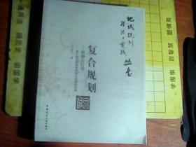 地域规划理论与实践丛书:复合规划·思辨与行动(基于规划管理者地域化实践的视角)