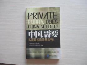 中国,需要私募股权投资基金吗?   756