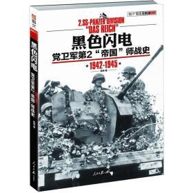 """当天发货,秒回复咨询黑色闪电:党卫军第2""""帝国""""师战史(1942-1945)  哈特 9787511513如图片不符的请以标题和isbn为准。"""