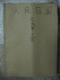 原版老报纸   人民日报1958年12月份(12月1日-12月31日全)