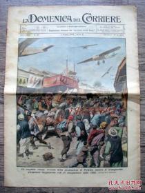 1933年6月4日意大利原版老报纸—日本的侦察机在北京上空