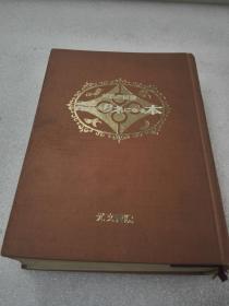 《话のタネになる本》(対话の秘诀)株式会社 光文书院 昭和46年(1971年)1版7印 精装1册全