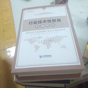 行业技术性贸易措施研究