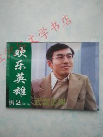 欢乐英雄:武宫正树【围棋杂志·棋艺2001年10月上期赠送小册】