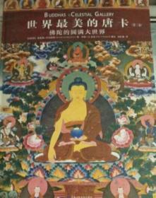 世界最美的唐卡·第三卷:佛陀的圆满大世界