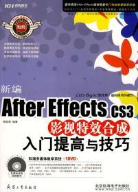 After Effects CS3影视特效合成入门提高与技巧 9787801729