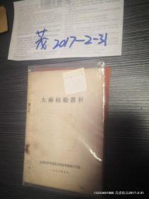 大麻检验教材  山西省革委会商业局棉麻公司编1973