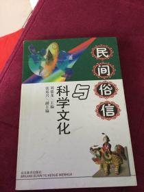 民间俗认与科学文化2002年一印 刘宝龙签名