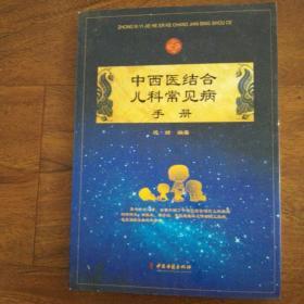 中西医结合儿科常见病手册