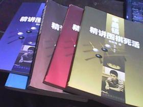 李昌镐精讲围棋死活(全六卷)缺第一册 5册合售